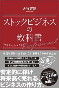 ストックビジネスの教科書_プロフェッショナル