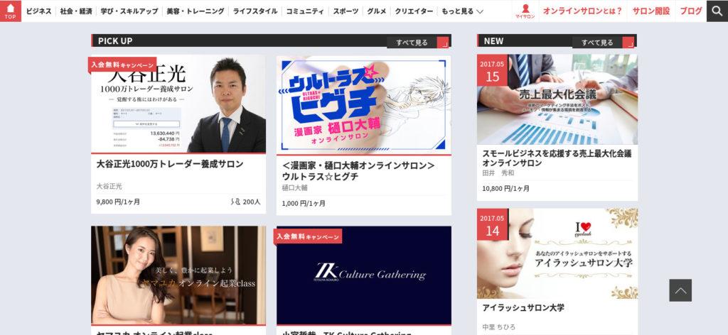 DMMオンラインサロントップページ