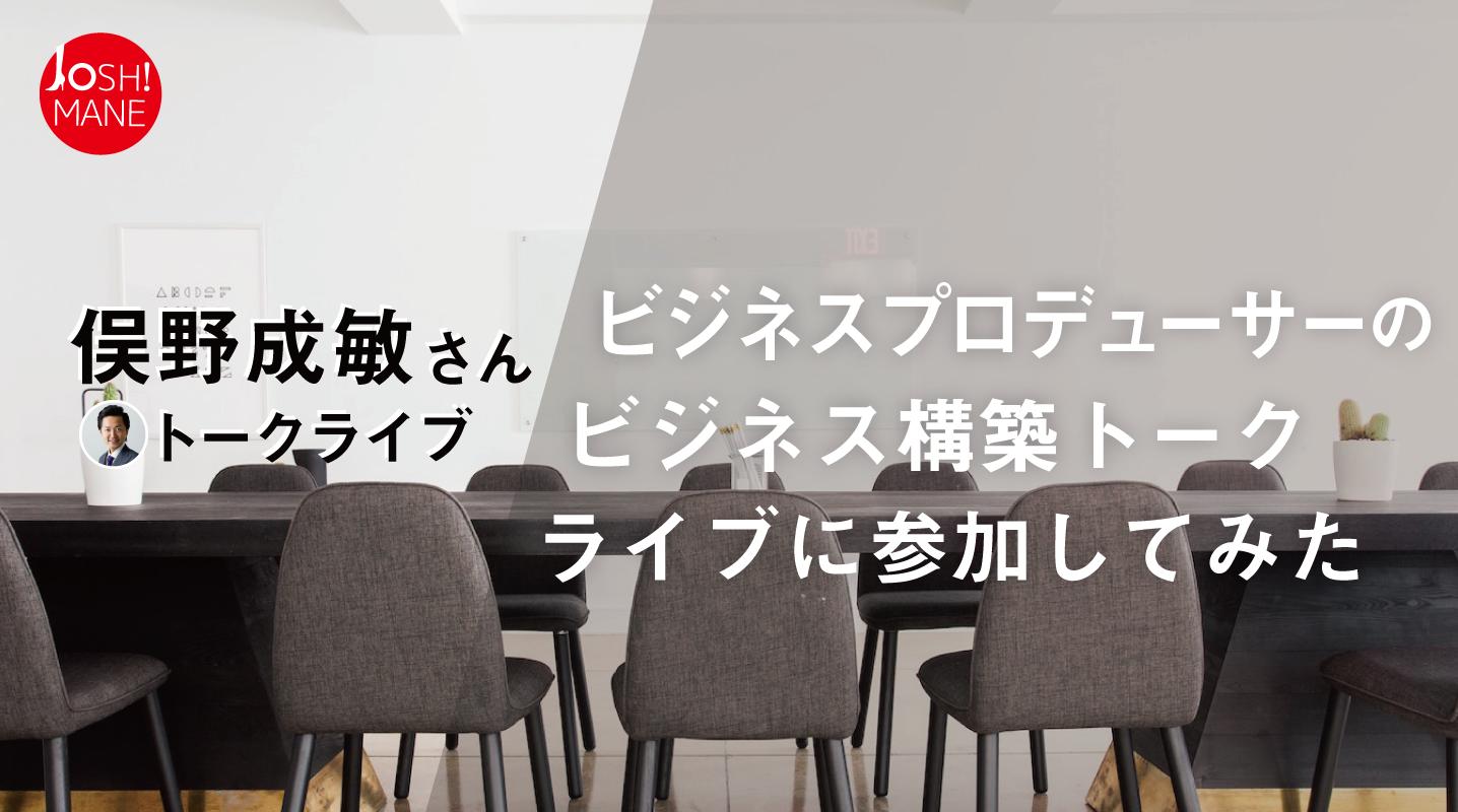 【イベントレポ】ベストセラー連発!!ビジネスプロデューサーのビジネス構築トークライブに参加してみた