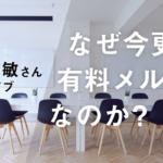 【俣野成敏さんトークイベント1】なぜ今さら有料メルマガなのか?