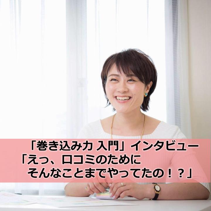 【巻き込み力入門】第1回インタビュー中里桃子さん前編「えっ、口コミのためにそんなことまでやってたの!?」