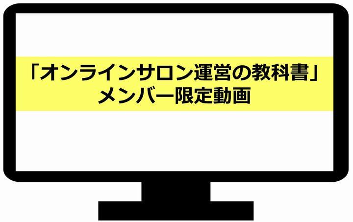 【サロンメンバー限定】盛り上がっているオンラインサロンの事例紹介&タイプ別分析セミナー