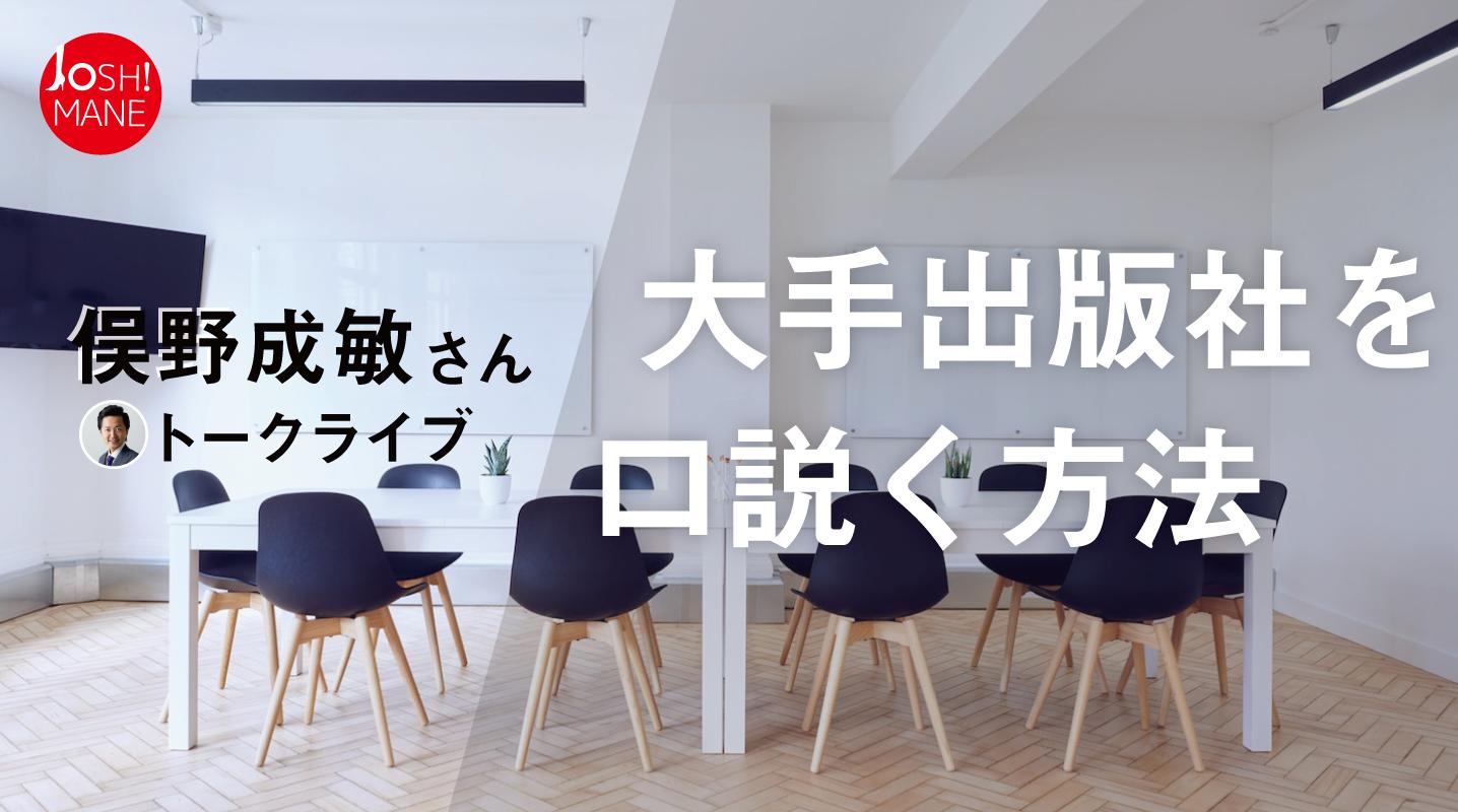 【俣野さんトークイベント5】大手出版社を口説く方法
