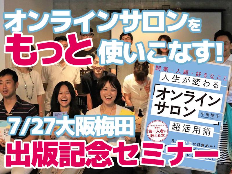 【出版記念講演】7月27日(金)@大阪梅田
