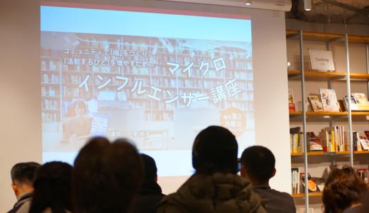 「人生100年時代に必要なコミュニティスキルとは?」マイクロインフルエンサー講座説明会