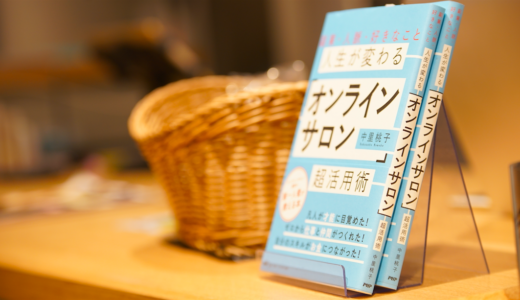 """2018年読んでよかった本~コミュニティのプロとして""""立つ""""ために読んだ本たち。"""